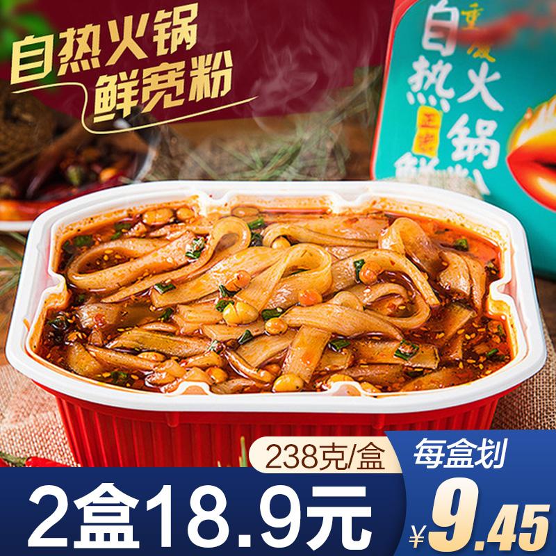 热销42件五折促销自热自助小火锅速食懒人火锅火锅粉