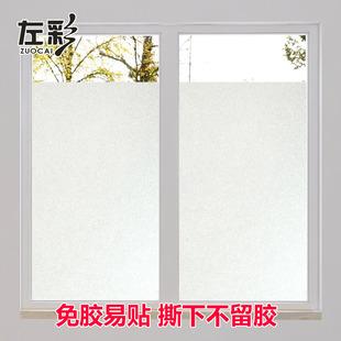 磨砂窗户玻璃透光不透明浴室卫生间防走光窗贴纸防窥窗纸遮光贴膜品牌