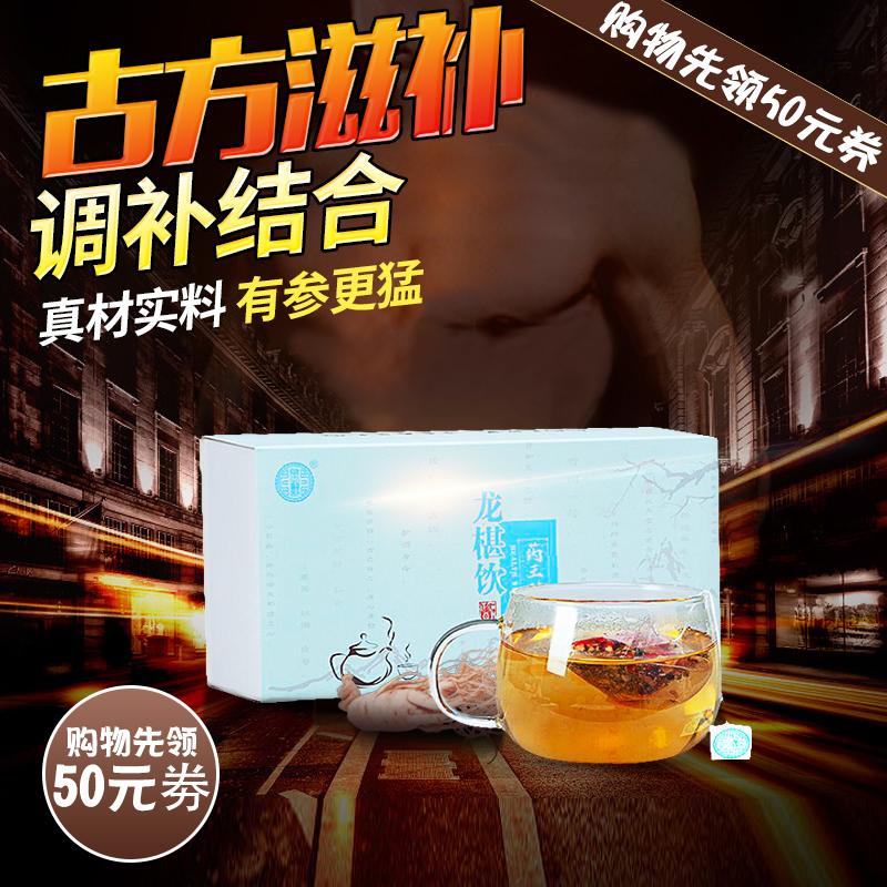 药王龙椹饮人参五宝茶八宝花茶组合养生红枣桑葚枸杞男性养身肾茶