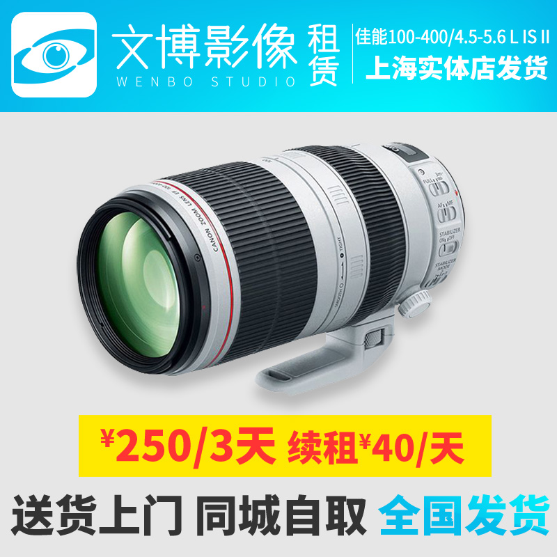 文博影像租赁出租  佳能大白兔EF 100-400/4.5-5.6 L IS II