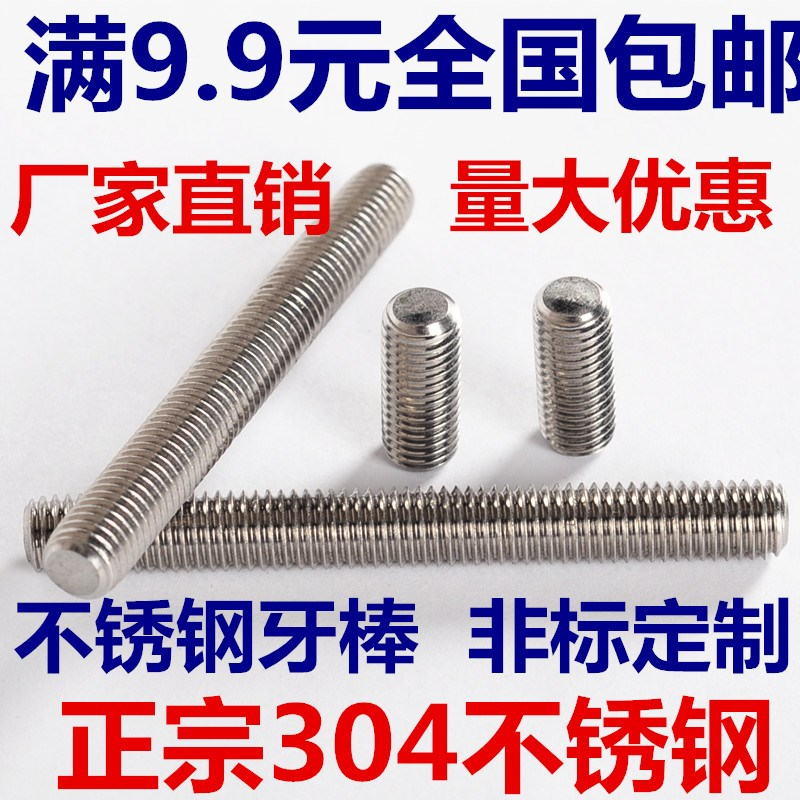 304 stainless steel threaded rod threaded rod threaded rod full thread stud M10 * 30-50-80-350