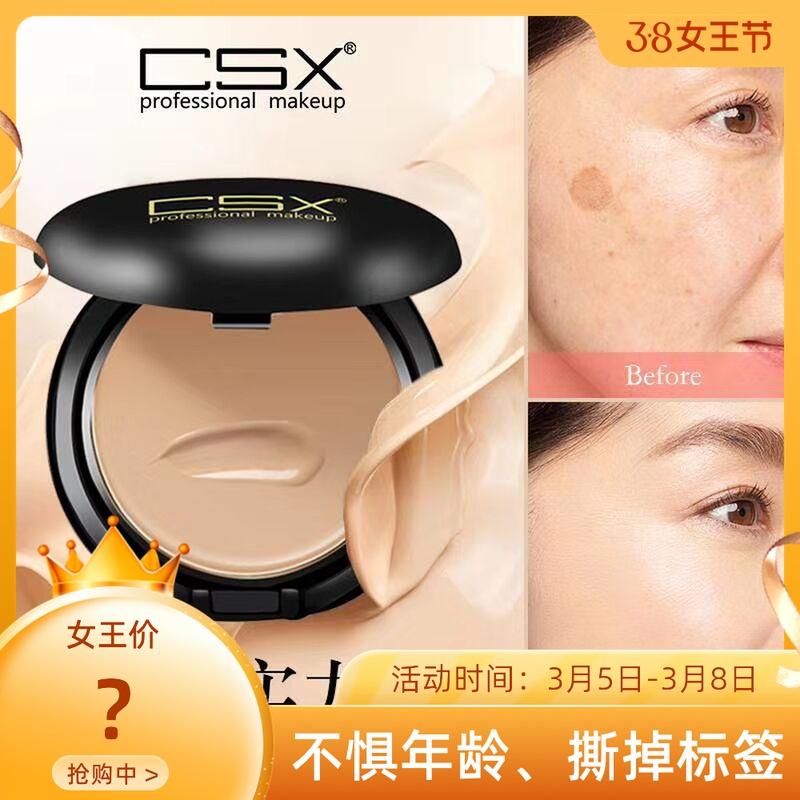 CSX new lasting creams, oil control, moisturizing, moisturizing, brightening, waterproof mask, pox cream, concealer, invisible pores