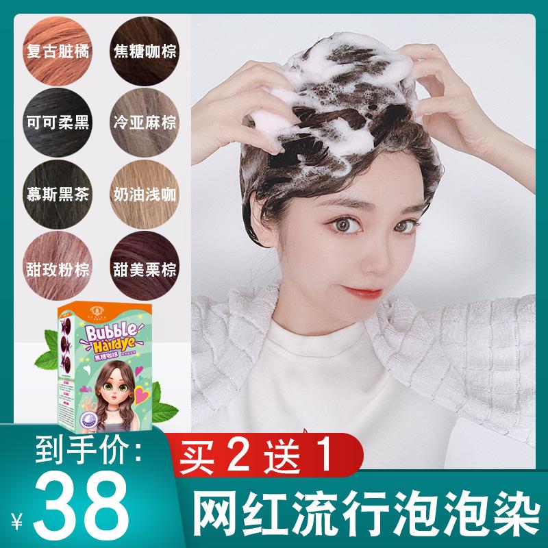 泡泡沫染发剂2021流行色显白黑茶色纯植物自己在家染发膏新款发色