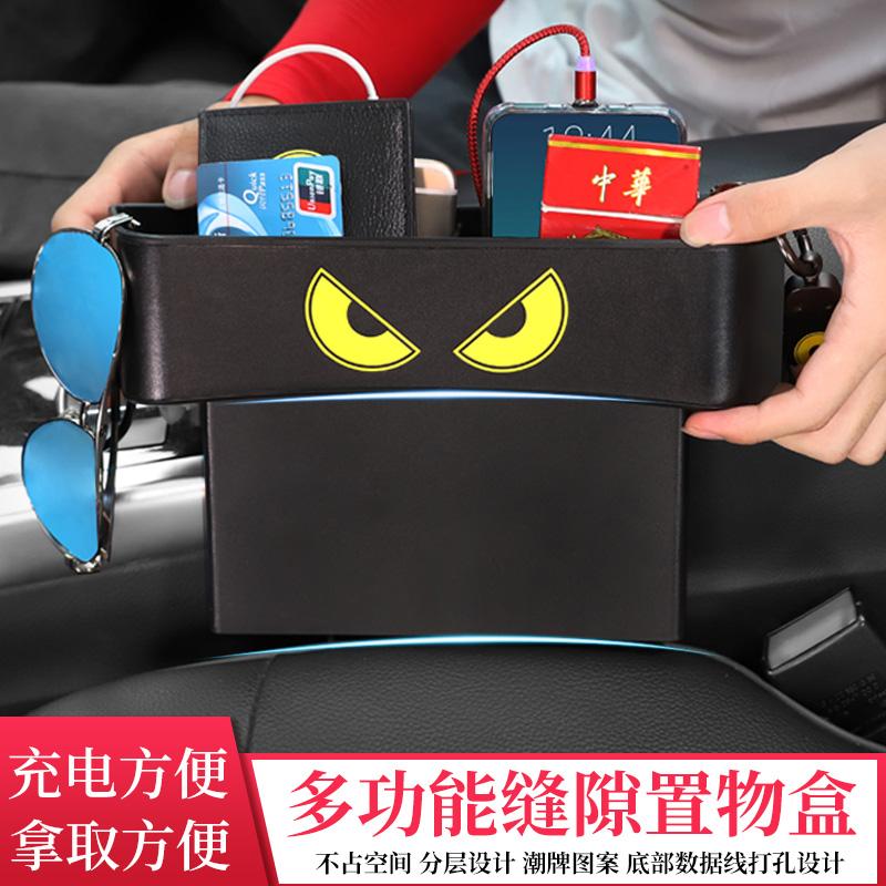 汽车座椅置物盒车载缝隙储物盒潮女可爱车用多功能夹缝收纳盒袋箱