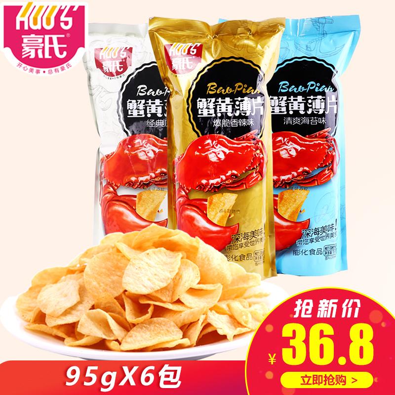 豪氏蟹黄薄片95g*6山药脆片薯片10-22新券