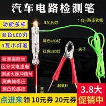 汽车电笔测电笔试灯试电笔LED电路检测笔检测仪多功能试灯验电笔