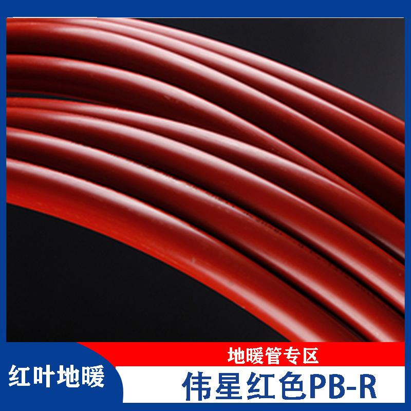 伟星地暖管紫色白色灰色PERT管PB乳白红色地热管伟星新材