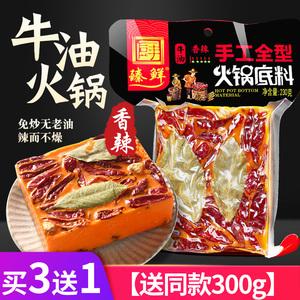 臻鲜四川重庆火锅底料香辣230g手工牛油麻辣烫串串香锅调料老成都
