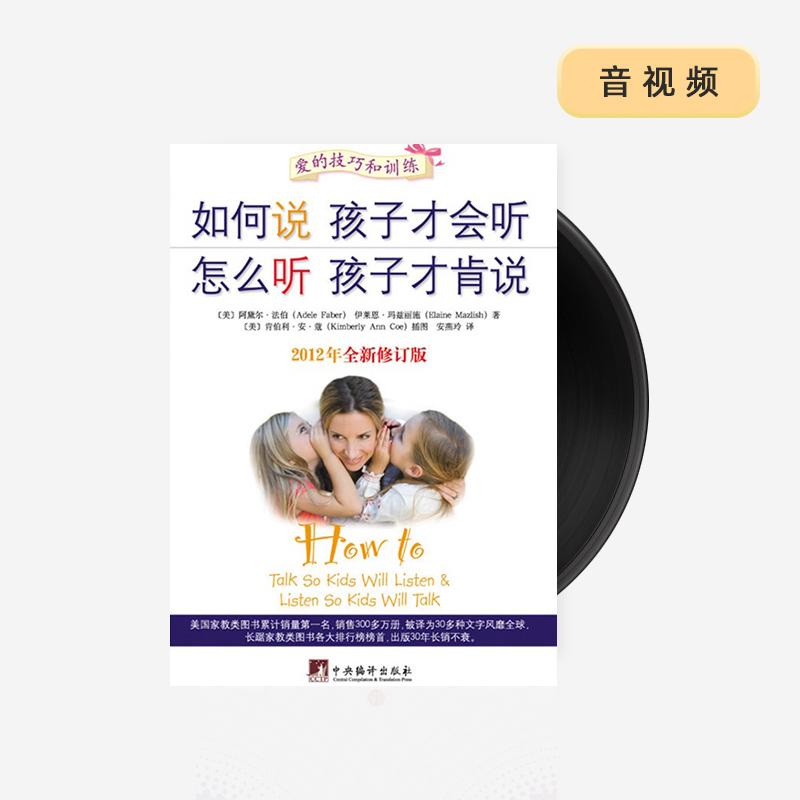【樊登音视频】 如何说孩子才会听怎么听孩子才肯说 【线上ke程下单留意手机短xin】