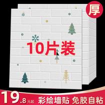 墙纸自粘3d立体墙贴防水防潮儿童房墙面装饰贴纸泡沫卧室温馨壁纸
