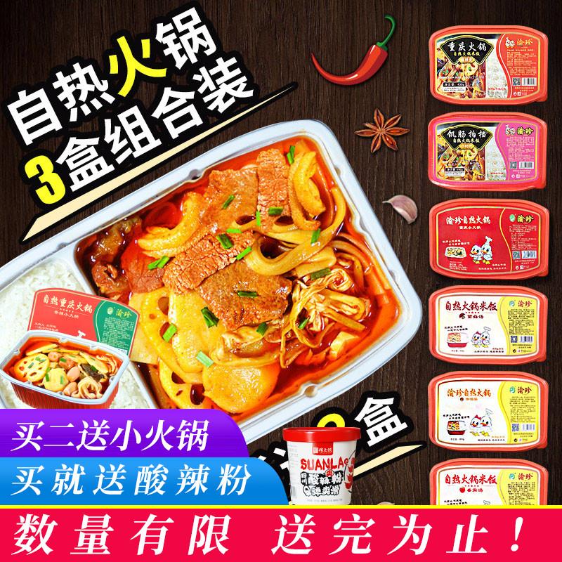 6种任选3盒网红重庆渝珍麻辣自热火锅米饭方便小火锅速食麻辣烫