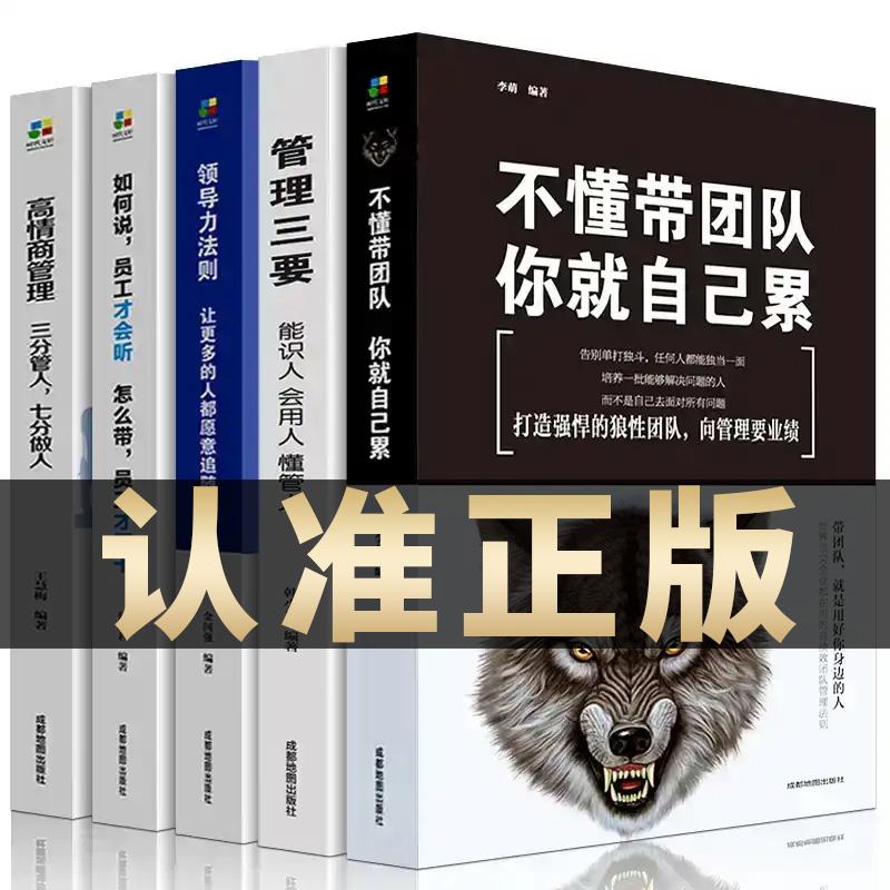 5册管理学书籍企业 领导力者的成功法则 识人用制度管人不懂带团队你就自己累 管理就是带团队三要如何开店营销管理类方面的畅销书