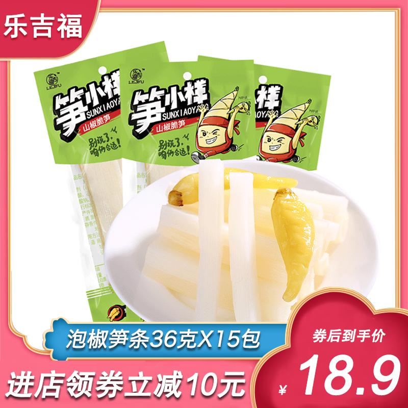 【主播推荐】乐吉福笋小样泡椒脆笋条36克X15包小包装零食540g