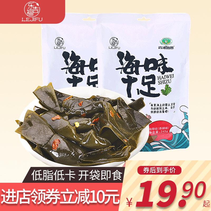 乐吉福海带结香辣海带片490g海带丝开袋即食零食小吃网红休闲食品