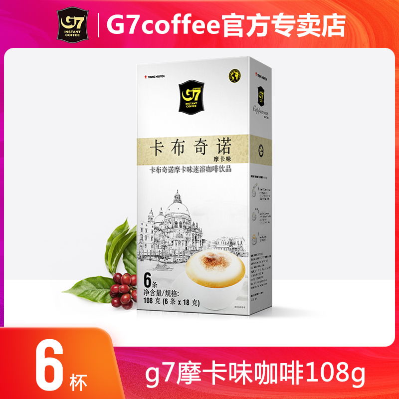 [G7 store] Zhongyuan G7 genuine cappuccino instant mocha coffee 108G imported from Vietnam