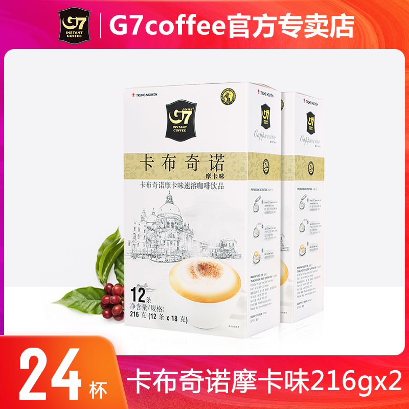 [G7 store] 216gx2 boxes of Zhongyuan G7 Coffee Cappuccino Mocha imported from Vietnam