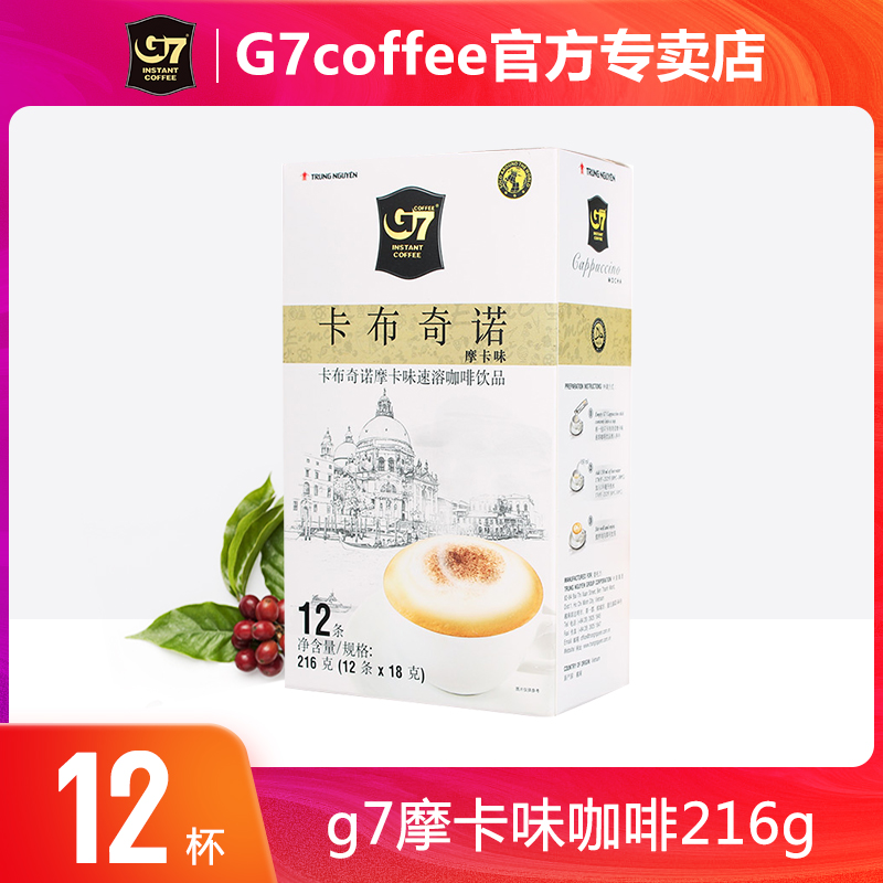 [G7 store] Zhongyuan G7 Coffee Cappuccino Mocha instant coffee 216g / 12 bars imported from Vietnam