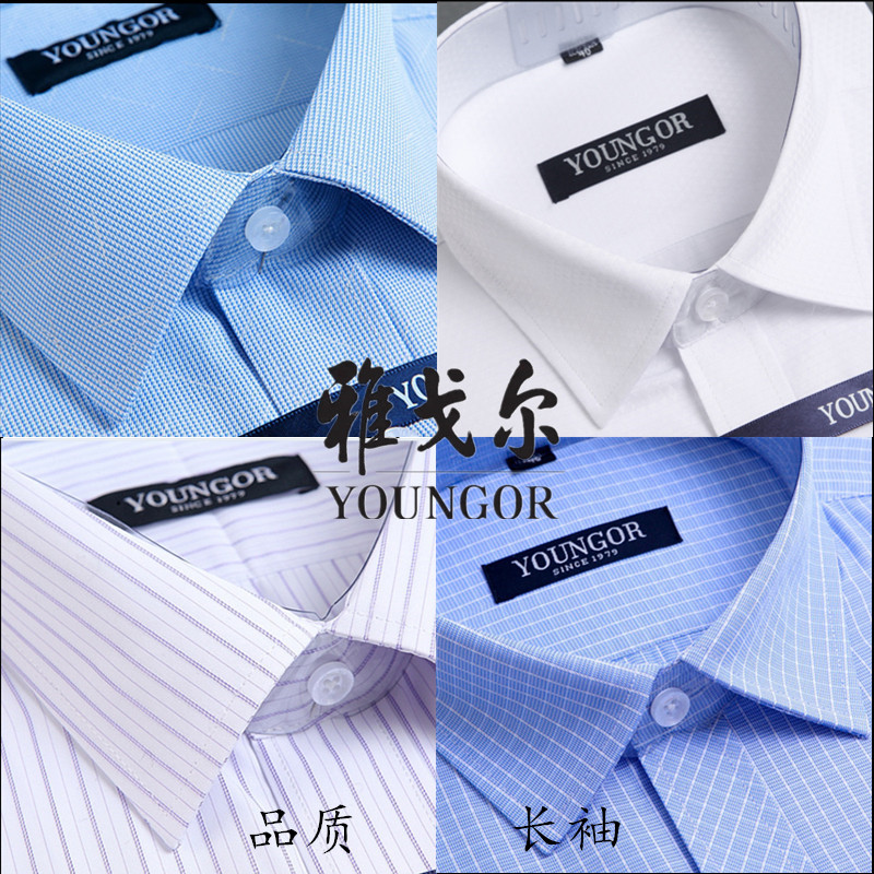 Youngor Long Sleeve Shirt Mens cotton easy wear pure white shirt stripe business dress summer brand clearance