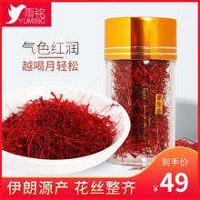 藏红花正品非特级西藏伊朗野生1g西藏红花的功效藏红花泡水喝女士