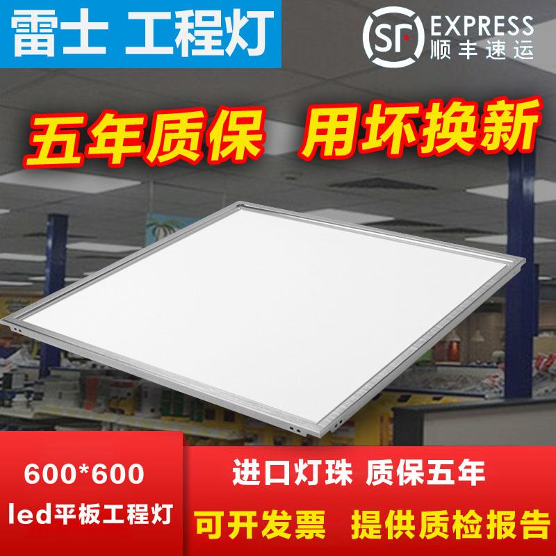 雷士集成吊顶600x600led平板灯60x60石膏天花板嵌入式面板工程灯