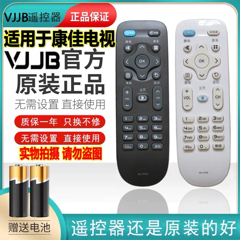 适用于康佳电视原装遥控器KK-Y378 378A 32S1 K35A K35U系列通用