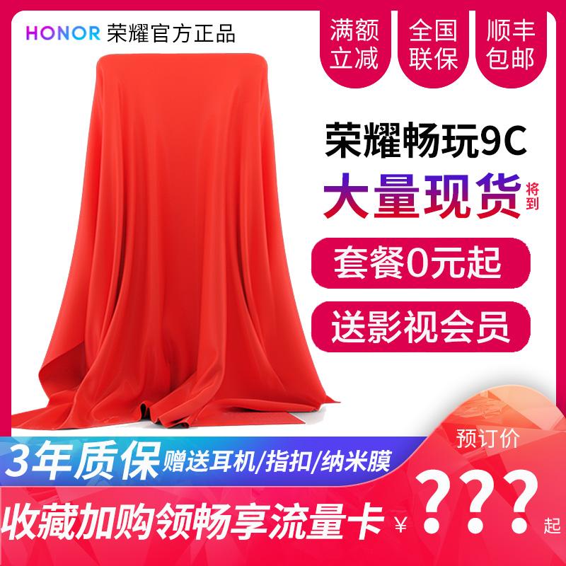【现货将到】华为honor/荣耀 畅玩9C 全面屏新手机正品8a畅玩8c x12月02日最新优惠