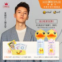 骆王宇专属B.Duck小黄鸭&米蓓尔联名款粉水精华水修护敏感肌