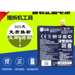 适用 LG nexus 5电池 谷歌5电池 D820 D821手机电池 BL-T9电原装