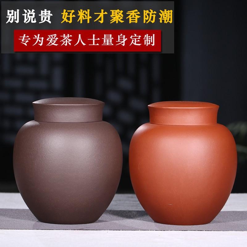 宜兴紫砂茶叶罐 中号一斤装醒茶罐存茶罐储茶罐家用原矿密封罐