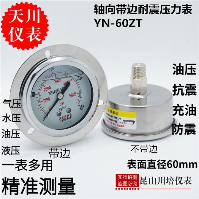 压力表YN 60ZT液压抗震压力表stcif 上海天川耐震轴向带边浸油式