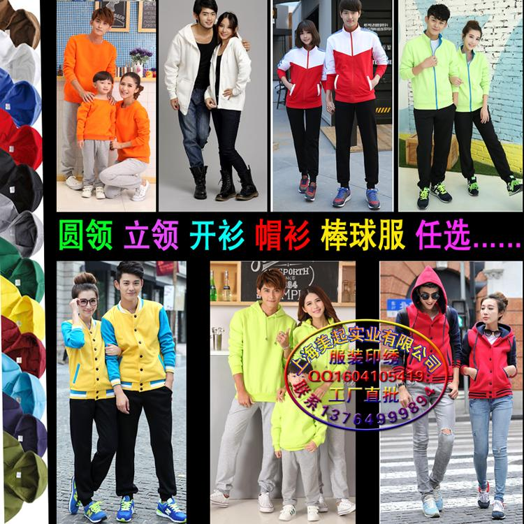 Baseball uniform, class uniform, customized logo, work clothes, sweater, printed zipper, Hoodie, stand collar, autumn and winter, plush outer suit