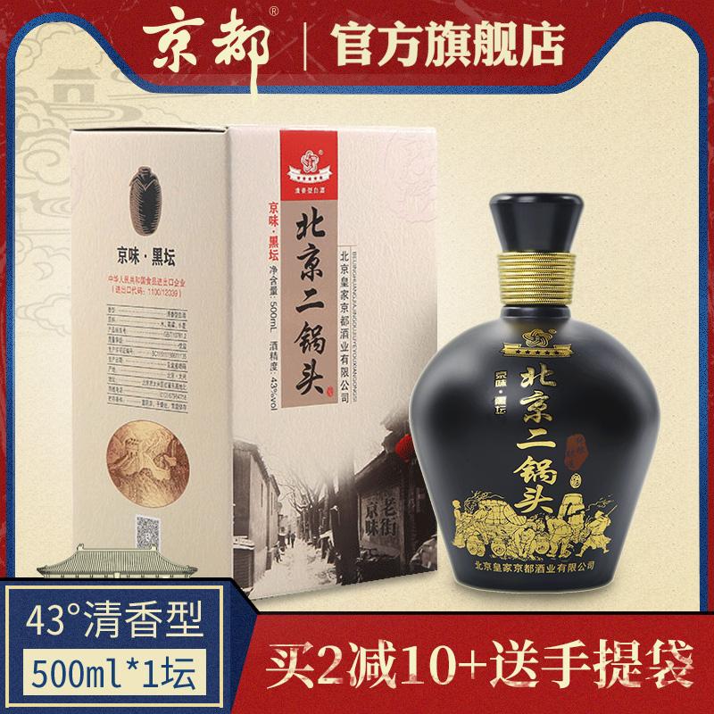 北京京都 黑坛二锅头白酒43度500ml*1瓶礼盒装清香型自饮口粮送礼