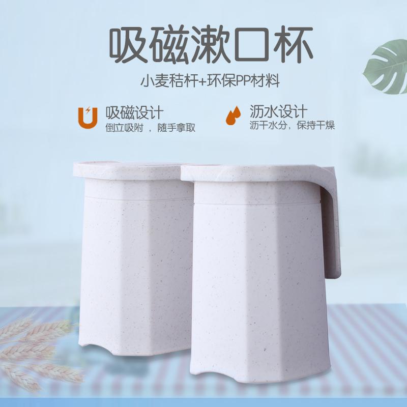 PURETTA創意的磁気吸嗽コップトイレ壁掛無料打孔環境保護小麦棒カップル