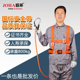 joha高空作业安全带半身五点式 耐磨保险防坠落户外国标安全绳套装