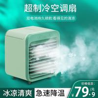 迷你空调扇水冷小风扇小型器加湿器评价好不好
