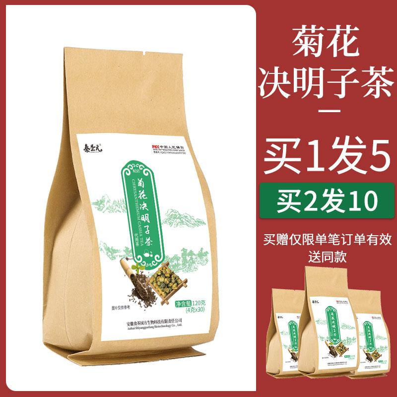 Травяной чай Артикул 608370816954