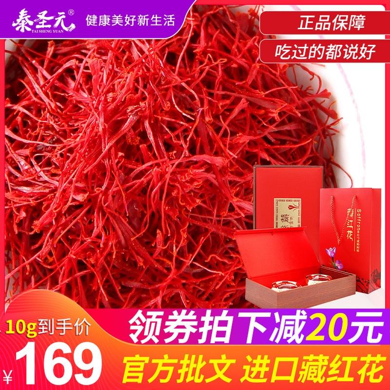 泰圣元 西臧藏红花头期正品10g礼盒装进口伊朗藏红花迪拜