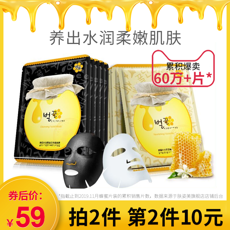 【第二件10元】蜂蜜保湿面膜