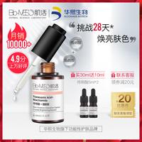 BM肌活传明酸肌底原液VC烟酰胺面部精华提亮肤色改善暗沉痘印