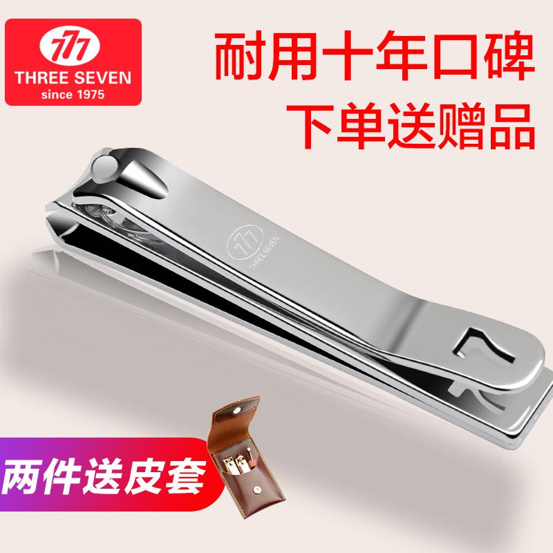 有赠品韩国777指甲刀指甲剪修脚套装原装家用小中大号指甲钳男女单个装