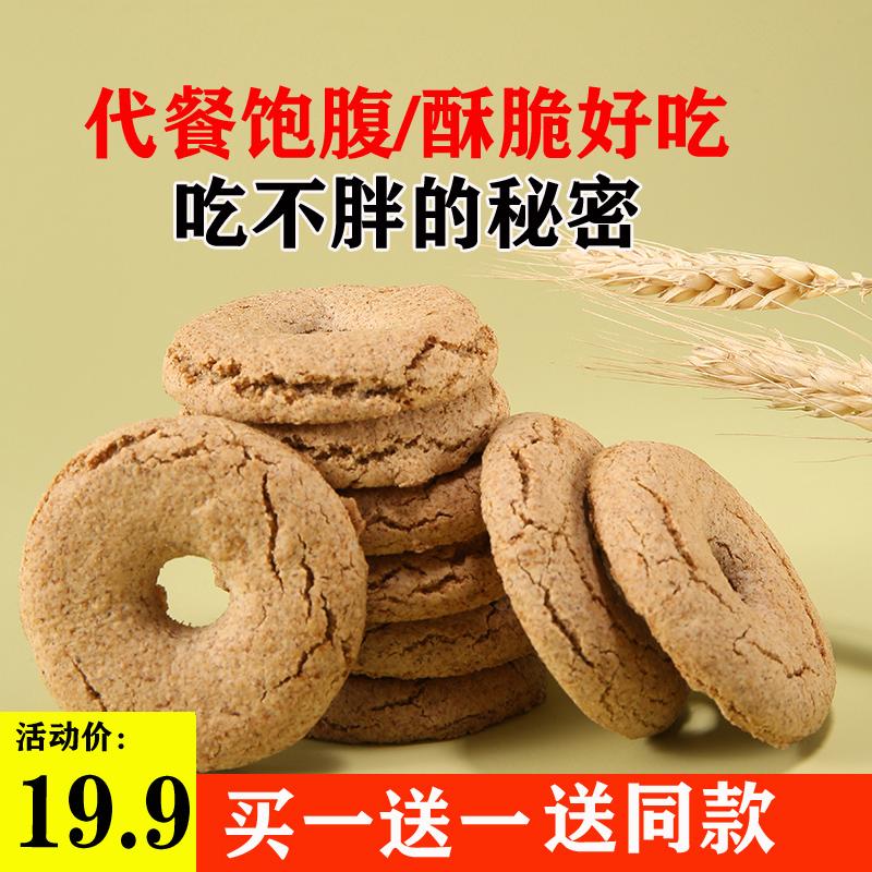 代餐饼干饱腹感强低0无糖精脂肪热量卡全麦杂粗粮纤维糖尿人食品