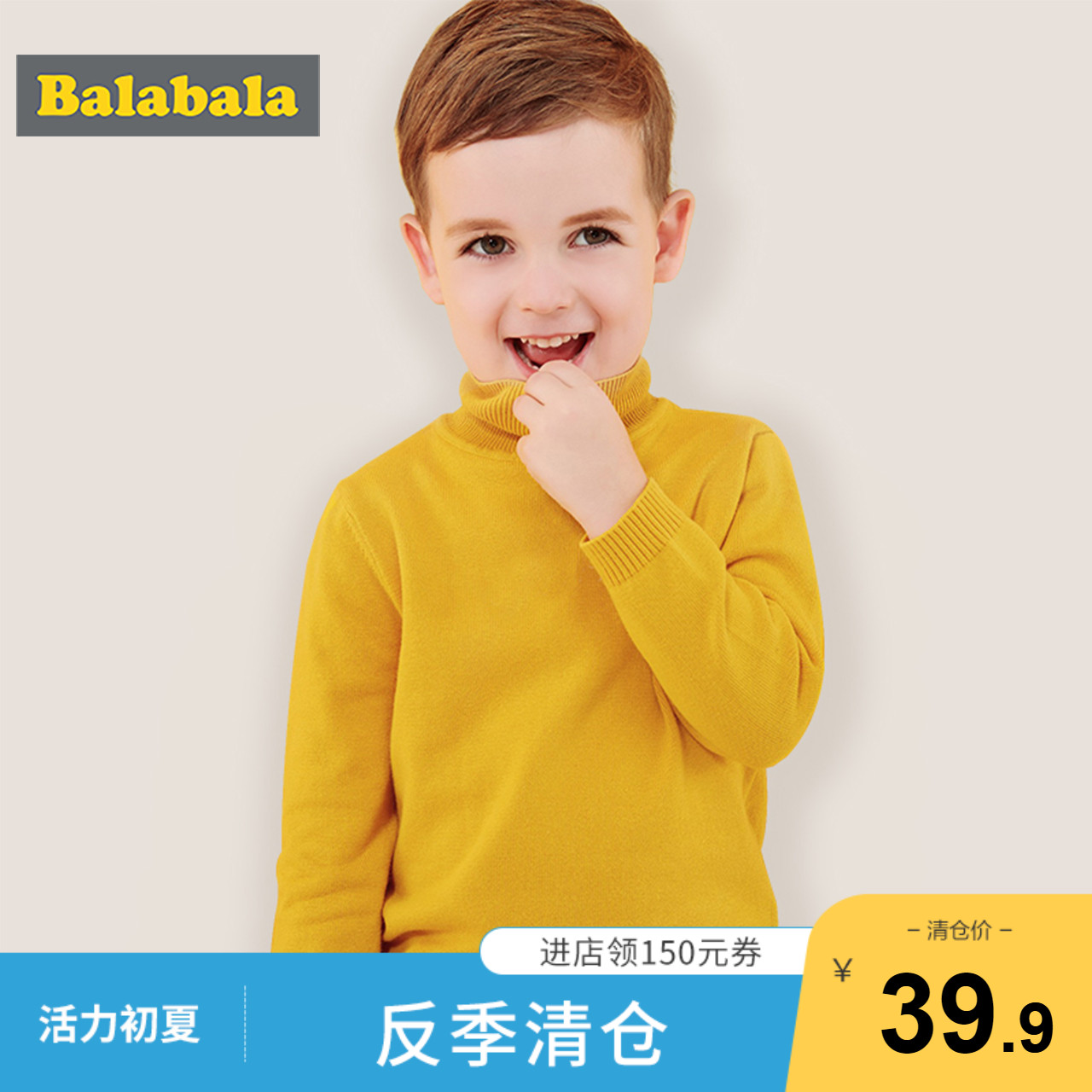 巴拉巴拉男童毛衣宝宝针织衫秋冬清仓正品儿童套头线衣高领上衣男图片