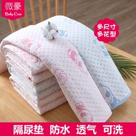 婴儿隔尿垫夏季防水透气可水洗超大号新生儿宝宝纯棉月经垫姨妈垫