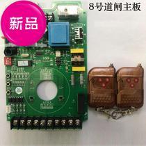 小区接收停车场道闸遥控器万能接收器通用模块道闸机伸缩门控制器