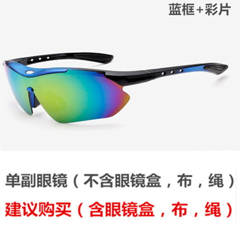 Windproof riding glasses, big frame, colorful sunglasses, mens sunglasses, outdoor glasses, sports bicycle, womens fashion