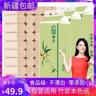 新疆包郵48卷5斤半重良布衞生紙實惠裝捲紙紙巾家庭裝無芯廁所