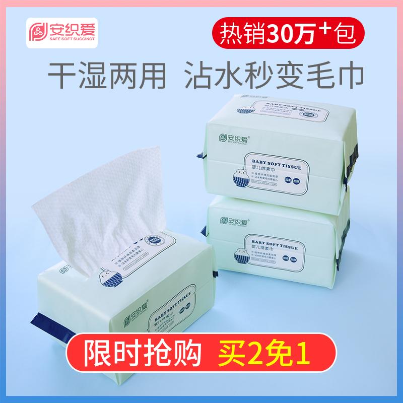 【第二件0元】安织爱棉柔巾6包