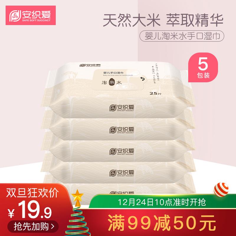 安织爱 婴儿手口湿巾 淘米水婴儿湿巾 湿纸巾 便携装 25抽*5包