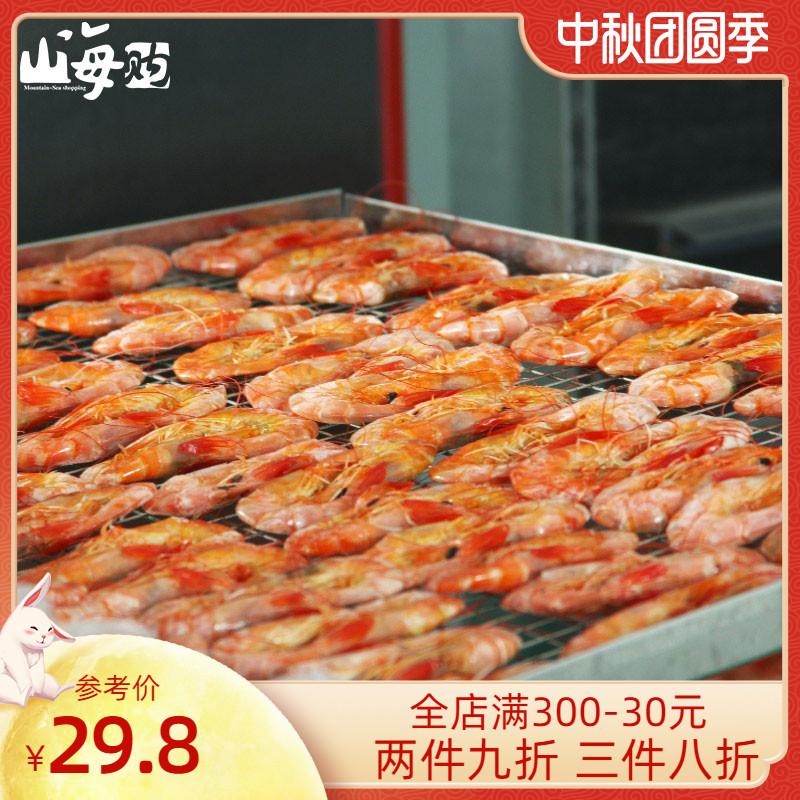 山海购虾干即食烤干虾干货海鲜干货碳烤大号虾对虾干宁波特产海味