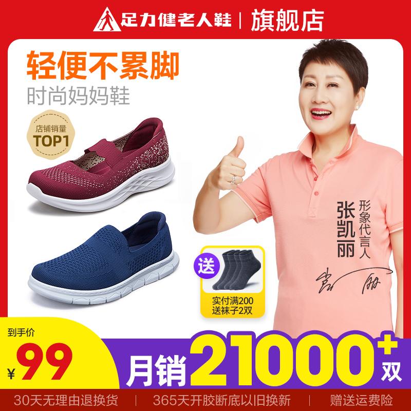 足力健老人鞋妈妈中老年奶奶软底透气单鞋女夏季运动休闲平底布鞋